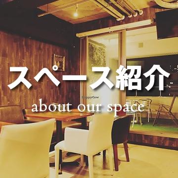 レンタルスペース・キッチン紹介